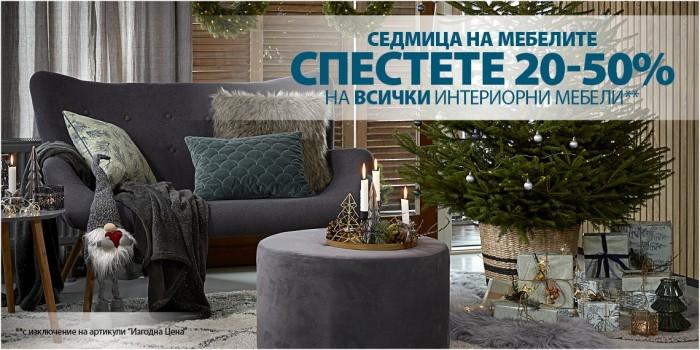 JYSK Каталог-Брошура Седмица на Мебелите 07 Декември - 13 Декември 2017